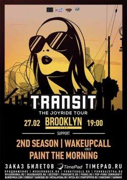 Transit — ОТМЕНА!