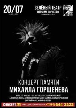Концерт памяти Михаила Горшенева