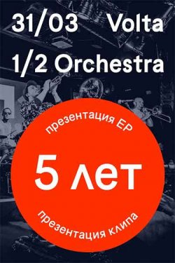 1/2 Orchestra