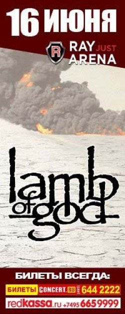 Lamb Of God — отмена
