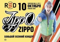 ZippO — отмена