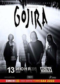 Gojira — отмена