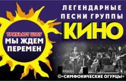 Легендарные песни группы «Кино»