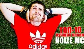 10 лучших песен Noize MC