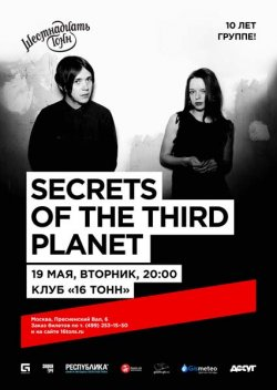 Secrets Of The Third Planet