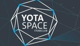 Московский «Главклуб» переименовался в YotaSpace
