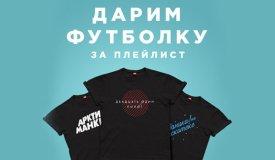 Поделись музыкой — получи футболку от НЕБО1
