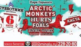 Расписание фестиваля Субботник