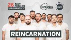 Reincarnation — ОТМЕНА!