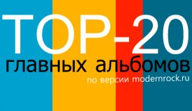 ТОП-20 лучших западных альбомов 2012 года