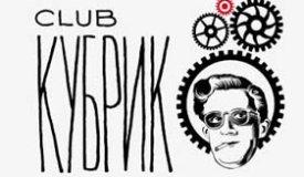 Вместо Gogol' в Москве появится новый клуб «Кубрик»