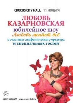 Любовь Казарновская — ОТМЕНА!