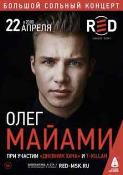 Олег Майами