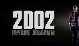 10 лучших альбомов 2002 года