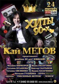 Кай Метов