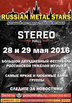Фестиваль Russian Metal Stars