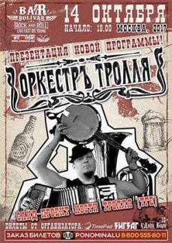 Оркестръ Тролля