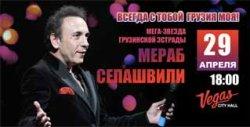 Мераб Сепашвили