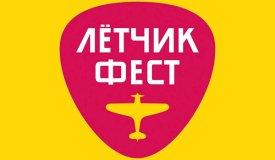 В начале августа на «Джао Даче» пройдет «ЛётчикФест 2021»