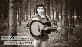 ТОП-10 лучших песен августа 2013