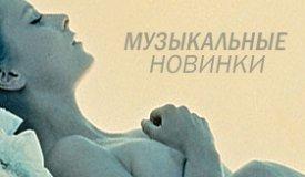 Музыкальные новинки недели (10.06-16.06)