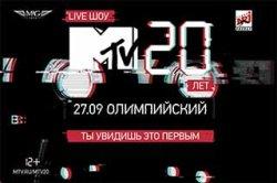 Live-шoу «MTV 20»