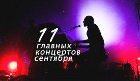 11 главных концертов сентября, которые необходимо посетить