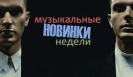 Музыкальные новинки недели (11.03-17.03)