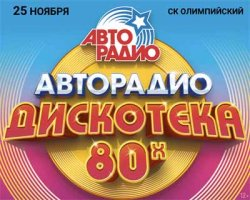 Фестиваль «Авторадио — дискотека 80х»