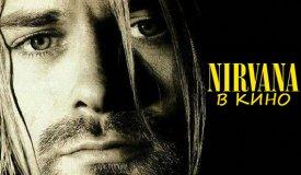 Кто сыграл бы музыкантов группы Nirvana в кино?