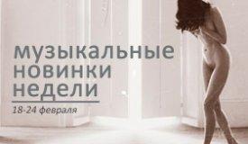 Музыкальные новинки недели (18.02-24.02)