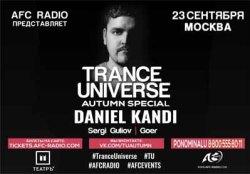Фестиваль Trance Universe