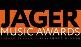 Список победителей Jager Music Awards и фоторепортаж