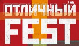 В Петербурге пройдет «Отличный Fest!»