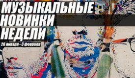 Музыкальные новинки недели (28.01-03.02)