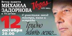 Концерт памяти Михаила Задорнова