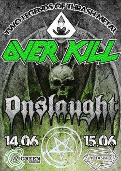 Overkill & Onslaught — ОТМЕНА!