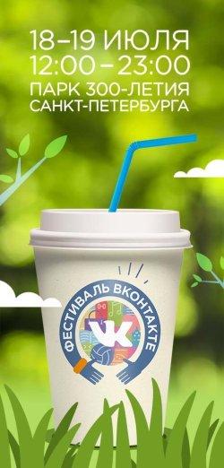 Фестиваль «ВКонтакте»