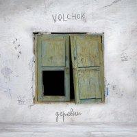 Рецензия на VOLCHOK — Деревни (2017)
