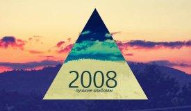 10 лучших альбомов 2008 года