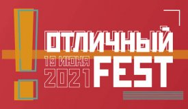 Разыгрываем билеты на «Отличный Fest!»