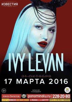 Ivy Levan — ОТМЕНА!