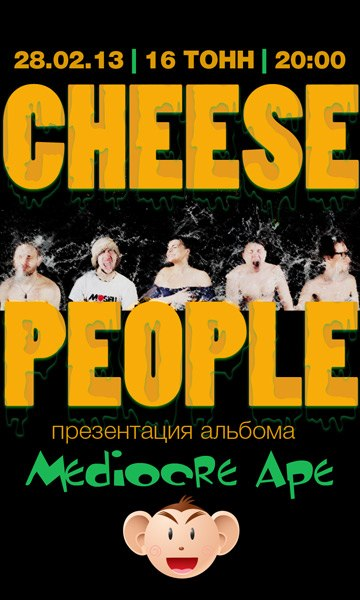 cheese_people_2013_mediocre_ape