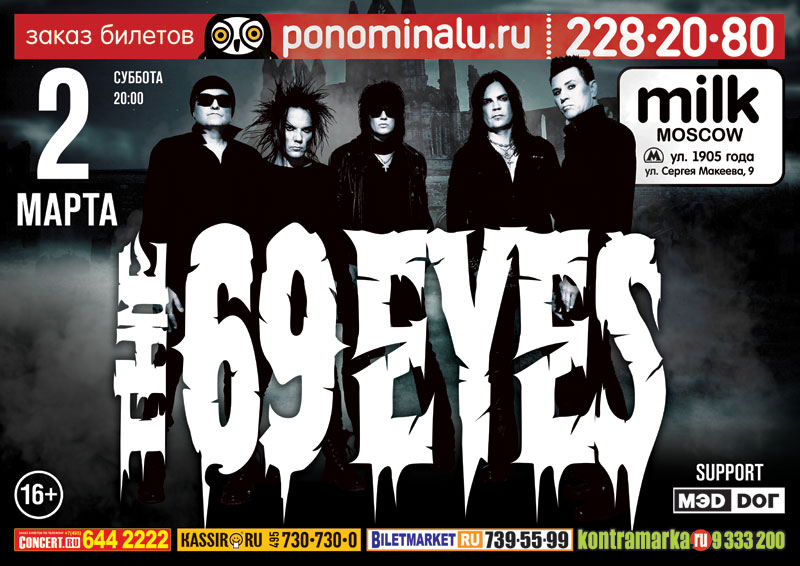 the_69_eyes_2013_moscow_milk