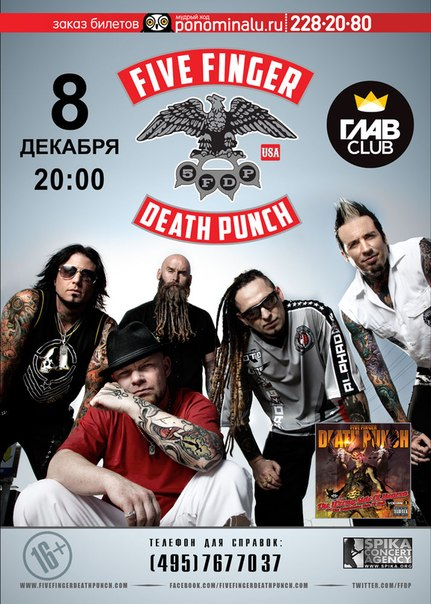 Five-Finger-Death-Punch_2013_moskva