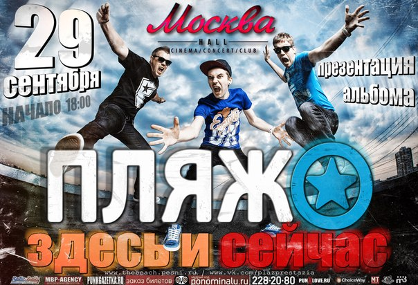 plyazh_band_2013_moskva_hall