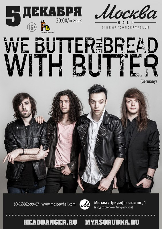 We-Butter-the-Bread-with-Butter_2013_moskva_hall