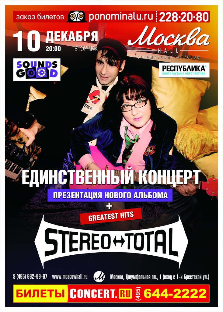Stereo-Total_2013_russia_moskva