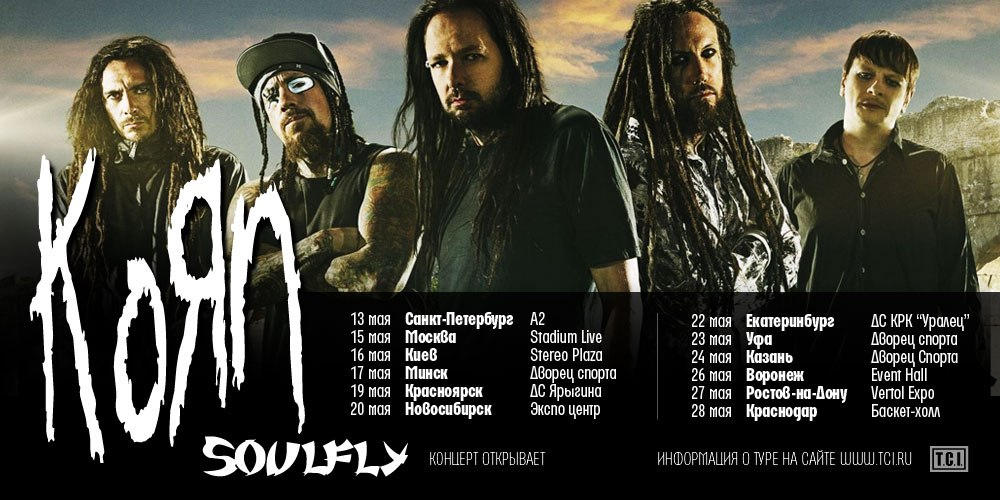 korn_soulfly_russia