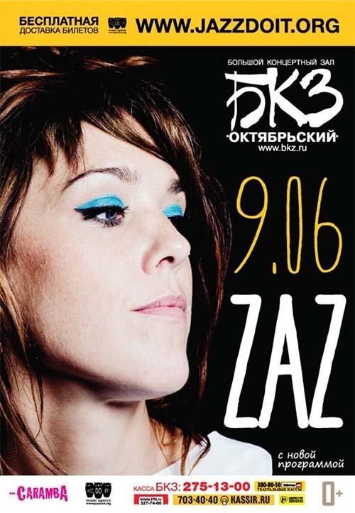 Афиша концерт в спб 2015 билеты на концерт imagine dragons москва 2017
